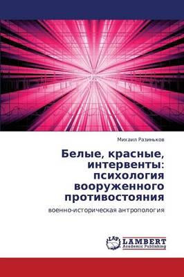 Belye, Krasnye, Interventy: Psikhologiya Vooruzhennogo Protivostoyaniya (Paperback)