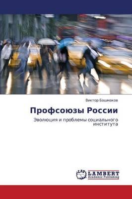 Profsoyuzy Rossii (Paperback)