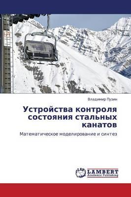 Ustroystva Kontrolya Sostoyaniya Stal'nykh Kanatov (Paperback)