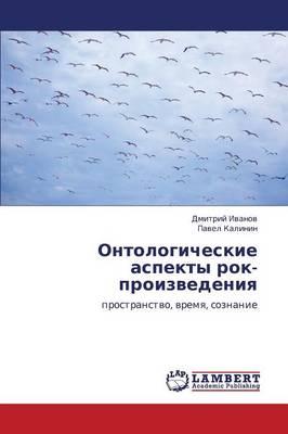 Ontologicheskie Aspekty Rok-Proizvedeniya (Paperback)
