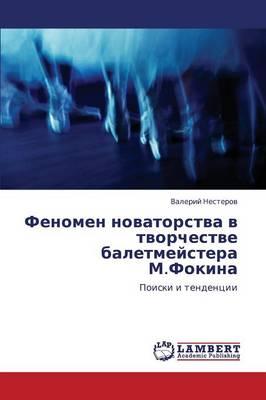 Fenomen Novatorstva V Tvorchestve Baletmeystera M.Fokina (Paperback)