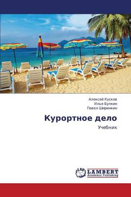 Kurortnoe Delo (Paperback)