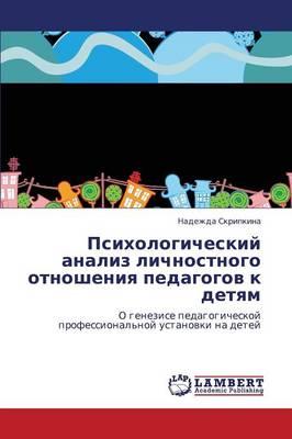 Psikhologicheskiy Analiz Lichnostnogo Otnosheniya Pedagogov K Detyam (Paperback)