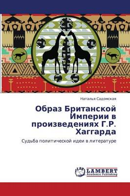 Obraz Britanskoy Imperii V Proizvedeniyakh G.R. Khaggarda (Paperback)