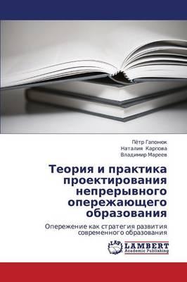 Teoriya I Praktika Proektirovaniya Nepreryvnogo Operezhayushchego Obrazovaniya (Paperback)