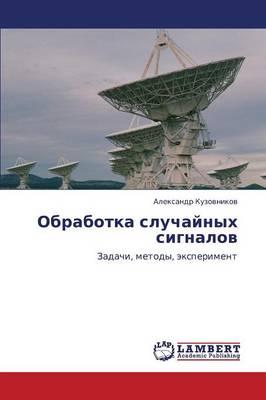 Obrabotka Sluchaynykh Signalov (Paperback)
