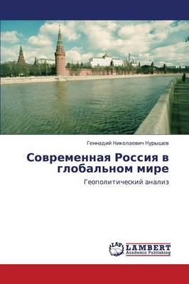 Sovremennaya Rossiya V Global'nom Mire (Paperback)