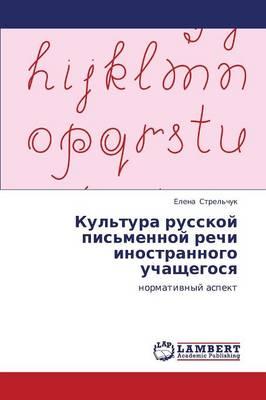 Kul'tura Russkoy Pis'mennoy Rechi Inostrannogo Uchashchegosya (Paperback)