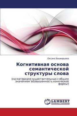 Kognitivnaya Osnova Semanticheskoy Struktury Slova (Paperback)