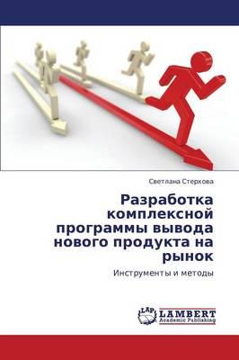 Razrabotka Kompleksnoy Programmy Vyvoda Novogo Produkta Na Rynok (Paperback)