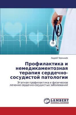 Profilaktika I Nemedikamentoznaya Terapiya Serdechno-Sosudistoy Patologii (Paperback)