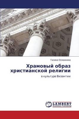 Khramovyy Obraz Khristianskoy Religii (Paperback)