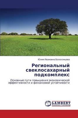 Regional'nyy Sveklosakharnyy Podkompleks (Paperback)