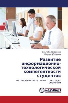 Razvitie Informatsionno-Tekhnologicheskoy Kompetentnosti Studentov (Paperback)