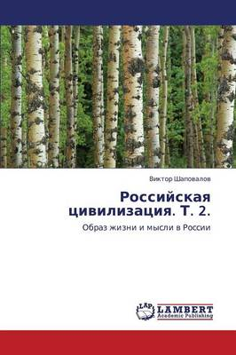 Rossiyskaya Tsivilizatsiya. T. 2. (Paperback)