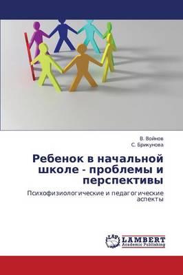 Rebenok V Nachal'noy Shkole - Problemy I Perspektivy (Paperback)