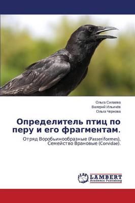 Opredelitel' Ptits Po Peru I Ego Fragmentam. (Paperback)