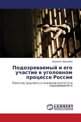 Podozrevaemyy I Ego Uchastie V Ugolovnom Protsesse Rossii (Paperback)