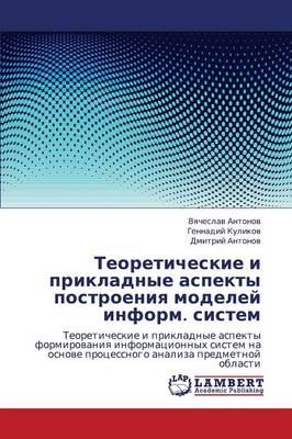 Teoreticheskie I Prikladnye Aspekty Postroeniya Modeley Inform. Sistem (Paperback)