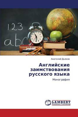Angliyskie Zaimstvovaniya Russkogo Yazyka (Paperback)
