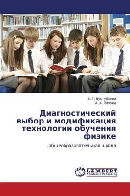Diagnosticheskiy Vybor I Modifikatsiya Tekhnologii Obucheniya Fizike (Paperback)