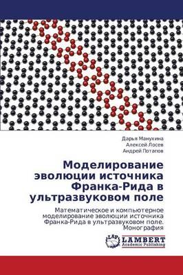 Modelirovanie Evolyutsii Istochnika Franka-Rida V UL'Trazvukovom Pole (Paperback)