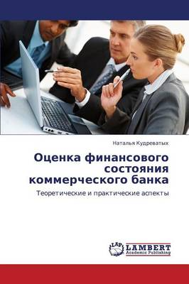 Otsenka Finansovogo Sostoyaniya Kommercheskogo Banka (Paperback)