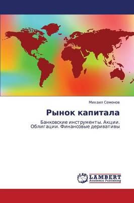 Rynok Kapitala (Paperback)