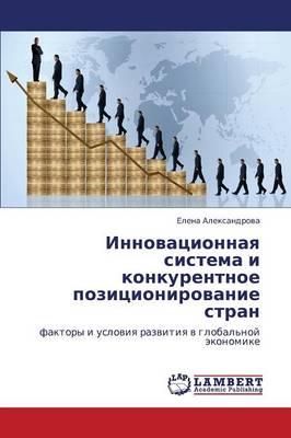 Innovatsionnaya Sistema I Konkurentnoe Pozitsionirovanie Stran (Paperback)