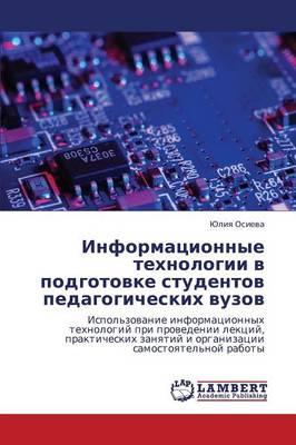 Informatsionnye Tekhnologii V Podgotovke Studentov Pedagogicheskikh Vuzov (Paperback)