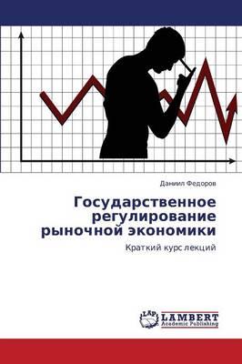 Gosudarstvennoe Regulirovanie Rynochnoy Ekonomiki (Paperback)