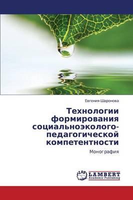 Tekhnologii Formirovaniya Sotsial'noekologo-Pedagogicheskoy Kompetentnosti (Paperback)