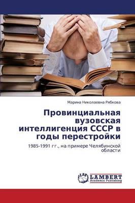 Provintsial'naya Vuzovskaya Intelligentsiya Sssr V Gody Perestroyki (Paperback)