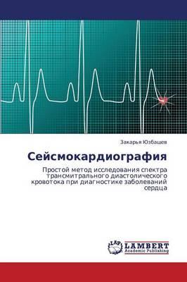 Seysmokardiografiya (Paperback)