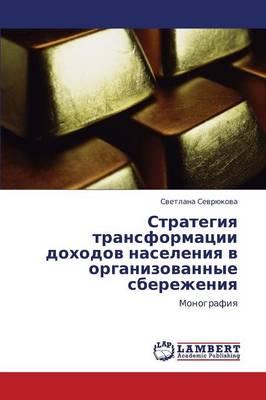 Strategiya Transformatsii Dokhodov Naseleniya V Organizovannye Sberezheniya (Paperback)