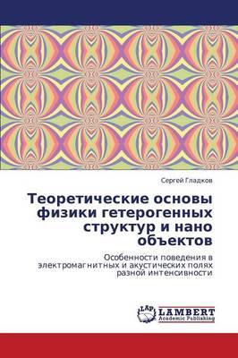 Teoreticheskie Osnovy Fiziki Geterogennykh Struktur I Nano Obektov (Paperback)