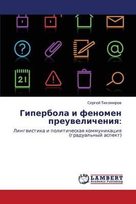 Giperbola I Fenomen Preuvelicheniya (Paperback)