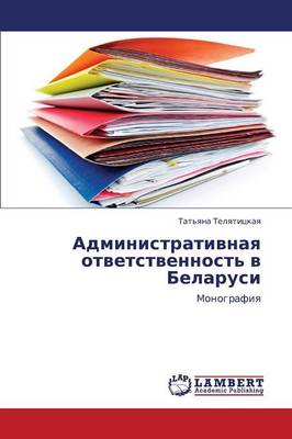 Administrativnaya Otvetstvennost' V Belarusi (Paperback)