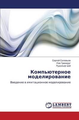 Komp'yuternoe Modelirovanie (Paperback)