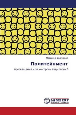 Politeynment (Paperback)