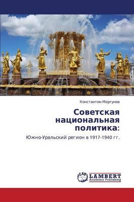 Sovetskaya Natsional'naya Politika (Paperback)