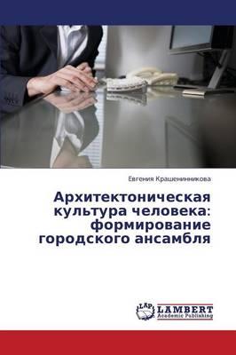 Arkhitektonicheskaya Kul'tura Cheloveka: Formirovanie Gorodskogo Ansamblya (Paperback)