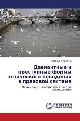 Deviantnye I Prestupnye Formy Etnicheskogo Povedeniya V Pravovoy Sisteme (Paperback)