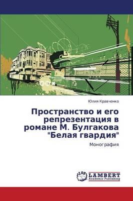 Prostranstvo I Ego Reprezentatsiya V Romane M. Bulgakova Belaya Gvardiya (Paperback)