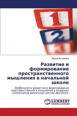 Razvitie I Formirovanie Prostranstvennogo Myshleniya V Nachal'noy Shkole (Paperback)