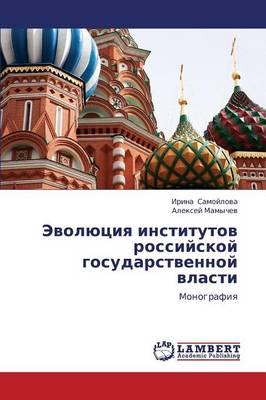 Evolyutsiya Institutov Rossiyskoy Gosudarstvennoy Vlasti (Paperback)