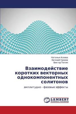 Vzaimodeystvie Korotkikh Vektornykh Odnokomponentnykh Solitonov (Paperback)