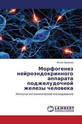 Morfogenez Neyroendokrinnogo Apparata Podzheludochnoy Zhelezy Cheloveka (Paperback)