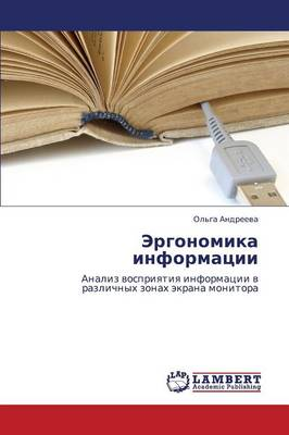 Ergonomika Informatsii (Paperback)