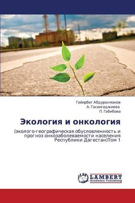 Ekologiya I Onkologiya (Paperback)